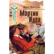 «Мартин Иден»