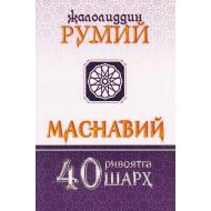 «Маснавий 40 ривоятга шарҳ»