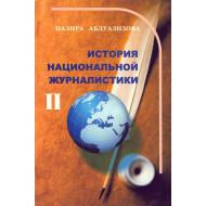 «История национальной журналистики – 2»
