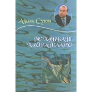«Муҳаббат ҳайратлари» Азим Суюн