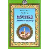 «Муснад» Сараланган ҳадислар