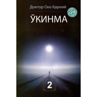 «Ўкинма» 2-китоб