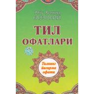 «Тил офатлари» (қаттиқ муқова)
