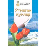 «Ўтмаган кунлар» Беназир