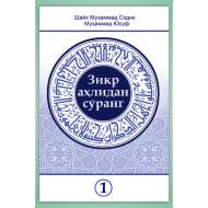 «Зикр аҳлидан сўранг» тўплами 1-қисми