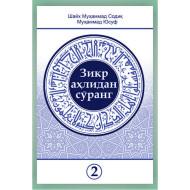 «Зикр аҳлидан сўранг» тўплами 2-қисми