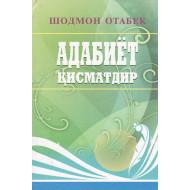 «Адабиёт қисматдир» Шодмон Отабек
