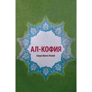 «Ал-Кофия»