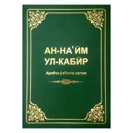 «Ан-Наъйм ул-Кабир» арабча-ўзбекча луғат