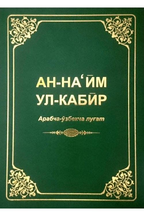 «ан-На'йм ул-Кабир» арабча-ўзбекча луғат