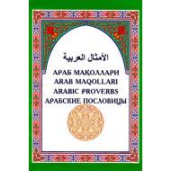 «Араб мақоллари»