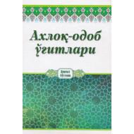 «Ахлоқ-одоб ўгитлари»