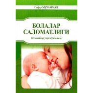 «Болалар саломатлиги» (ота-оналар учун қўлланма)