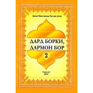 «Дард борки дармон бор 2»