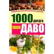 «1000 дардга 1000 даво»