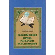 «Ҳанафий фиқҳи тарихи, манбалари ва истилоҳлари»
