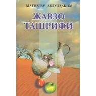 «Жавзо ташрифи» Мантазар Абдулҳаким