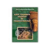 «Қанғ - қадимги Тошкент ва тошкентликлар»