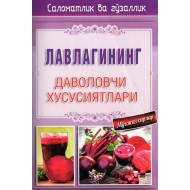 «Лавлагининг даволовчи хусусиятлари ҳақида»