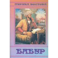 «Бабур» (лирика востока)