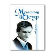 «Сайланма» Муҳаммад Юсуф