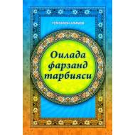 «Оилада фарзанд тарбияси»