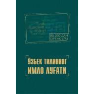 «Ўзбек тилининг имло луғати» (85000 сўз) 