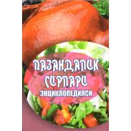 «Пазандалик сирлари энциклопедияси»