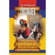 «Peshonasiga televizor yopishgan bolaning sarguzashtlari»