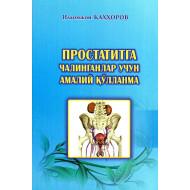 «Простатитга чалинганлар учун амалий қўлланма»
