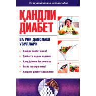 «Қандли диабет ва уни даволаш усуллари»