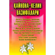 «Қайнона келин вазифалари»