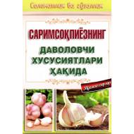 «Саримсоқнинг даволовчи хусусиятлари ҳақида»