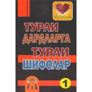 """Турли дардларга турли шифолар-1"" "