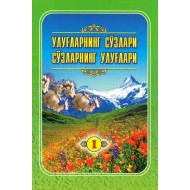 «Улуғларнинг сўзлари сўзларнинг улуғлари 1»