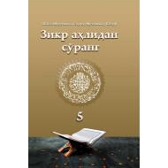 «Зикр аҳлидан сўранг» тўплами 5-жилд