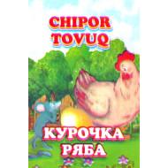 «Chipor tovuq»