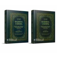 «Бадоеус саноеъ» 1–2-жузлар