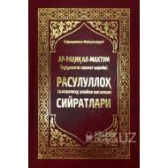 «Ар-Раҳиқул махтум»