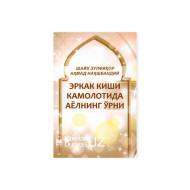 «Эркак киши камолотида аёлнинг ўрни»