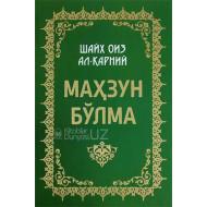 «Маҳзун бўлма»