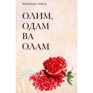 «Олим, одам ва олам»