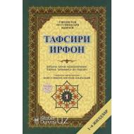 «Тафсири Ирфон» 6 жилд