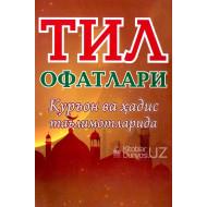 «Тил офатлари Қуръон ва ҳадис таълимотларида»