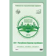 «XXV Республика Қорилар мусобақаси» (2 та DVD)