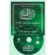 «Ал-адаб ал-Муфрад» 1-қисм