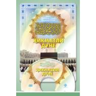 «Ҳикматли дунё»-1 (DVD) «Савол-жавоб»