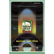 «Ҳикматли дунё»-4 (DVD) «Васатия»