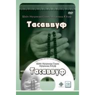«Ҳикматли дунё»-5 (DVD) «Тасаввуф»