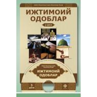 «Ижтимоий одоблар» - 3 (DVD)